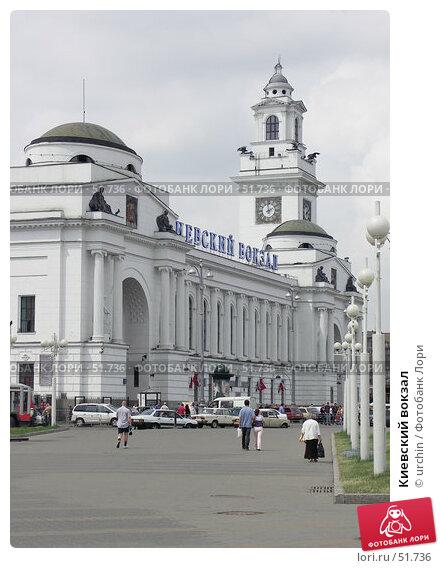 Киевский вокзал, фото № 51736, снято 13 июня 2005 г. (c) urchin / Фотобанк Лори