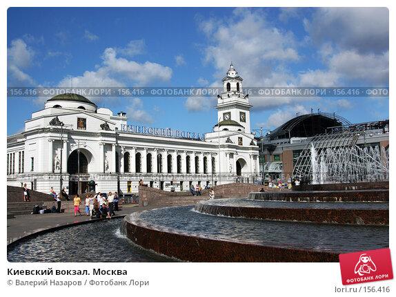 Киевский вокзал. Москва, фото № 156416, снято 15 июля 2007 г. (c) Валерий Торопов / Фотобанк Лори