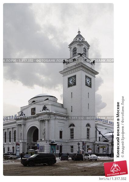 Киевский вокзал в Москве, фото № 1317332, снято 22 декабря 2009 г. (c) Андрей Ерофеев / Фотобанк Лори