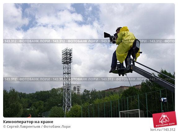 Купить «Кинооператор на кране», фото № 143312, снято 26 мая 2004 г. (c) Сергей Лаврентьев / Фотобанк Лори