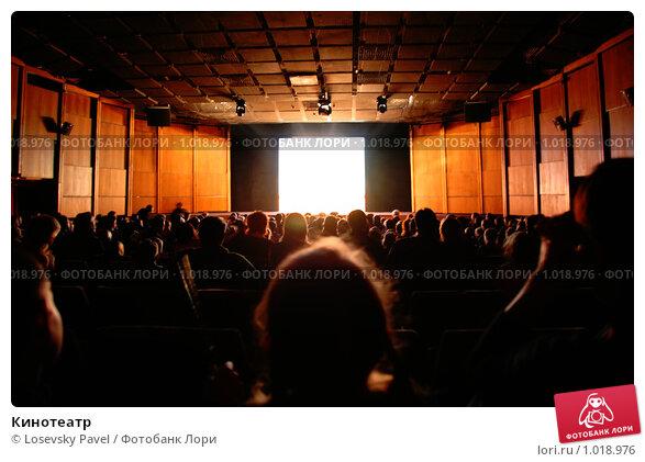 Купить «Кинотеатр», фото № 1018976, снято 23 января 2018 г. (c) Losevsky Pavel / Фотобанк Лори