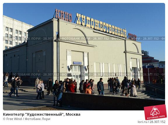"""Купить «Кинотеатр """"Художественный"""", Москва», фото № 28307152, снято 17 апреля 2016 г. (c) Free Wind / Фотобанк Лори"""