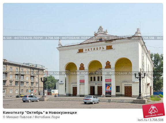 кинотеатр октябрь в новокузнецке купить фото 3708508 фотограф