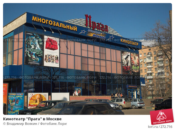 "Кинотеатр ""Прага"" в Москве, фото № 272716, снято 26 марта 2007 г. (c) Владимир Воякин / Фотобанк Лори"
