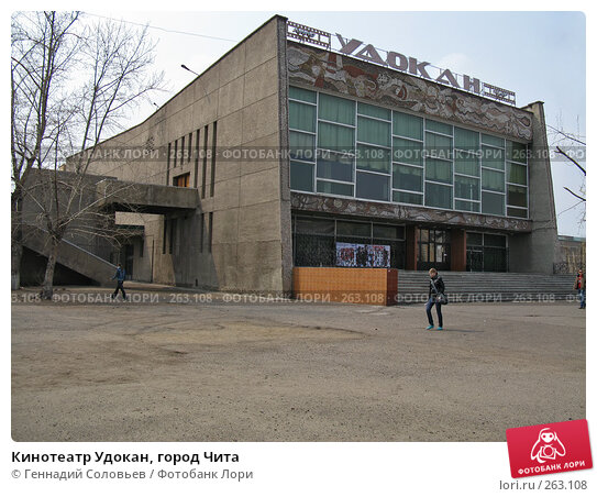 Кинотеатр Удокан, город Чита, фото № 263108, снято 24 апреля 2008 г. (c) Геннадий Соловьев / Фотобанк Лори