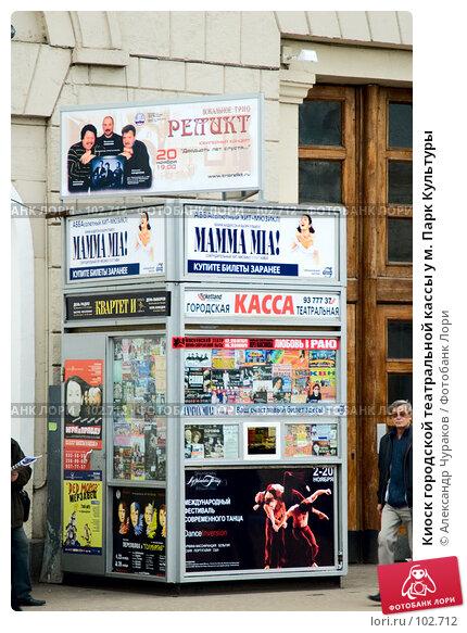Киоск городской театральной кассы у м. Парк Культуры, фото № 102712, снято 29 марта 2017 г. (c) Александр Чураков / Фотобанк Лори