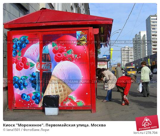 """Киоск """"Мороженое"""". Первомайская улица. Москва, эксклюзивное фото № 278704, снято 6 мая 2008 г. (c) lana1501 / Фотобанк Лори"""