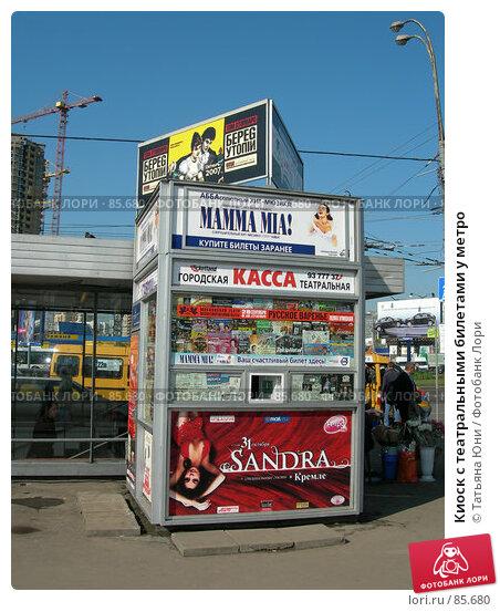 Киоск с театральными билетами у метро, эксклюзивное фото № 85680, снято 19 сентября 2007 г. (c) Татьяна Юни / Фотобанк Лори