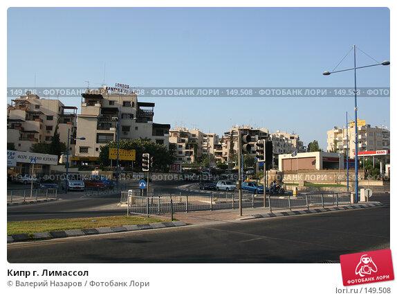 Кипр г. Лимассол, фото № 149508, снято 4 августа 2007 г. (c) Валерий Назаров / Фотобанк Лори