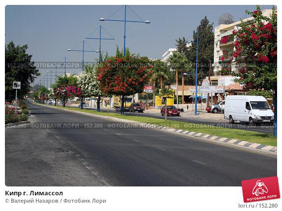 Кипр г. Лимассол, фото № 152280, снято 10 августа 2007 г. (c) Валерий Назаров / Фотобанк Лори