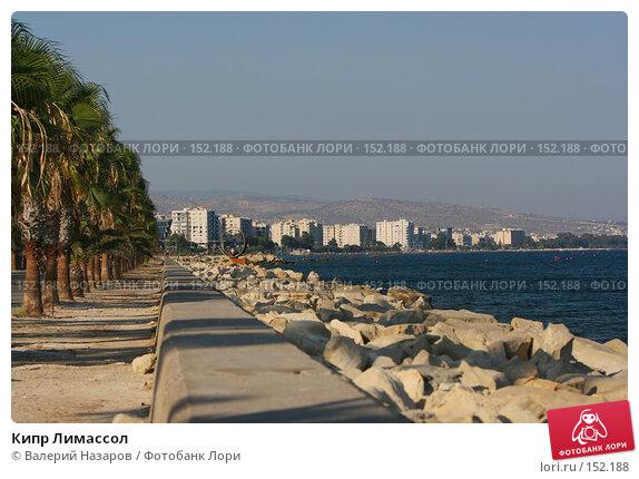 Купить «Кипр Лимассол», фото № 152188, снято 20 августа 2007 г. (c) Валерий Назаров / Фотобанк Лори