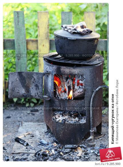 Купить «Кипящий чугунок на огне», фото № 9285900, снято 2 июля 2013 г. (c) Manapova Ekaterina / Фотобанк Лори