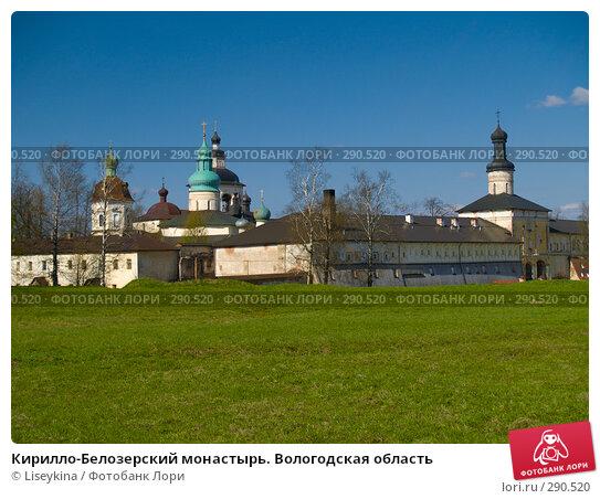 Кирилло-Белозерский монастырь. Вологодская область, фото № 290520, снято 10 мая 2008 г. (c) Liseykina / Фотобанк Лори