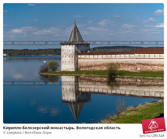 Кирилло-Белозерский монастырь. Вологодская область, фото № 290524, снято 10 мая 2008 г. (c) Liseykina / Фотобанк Лори
