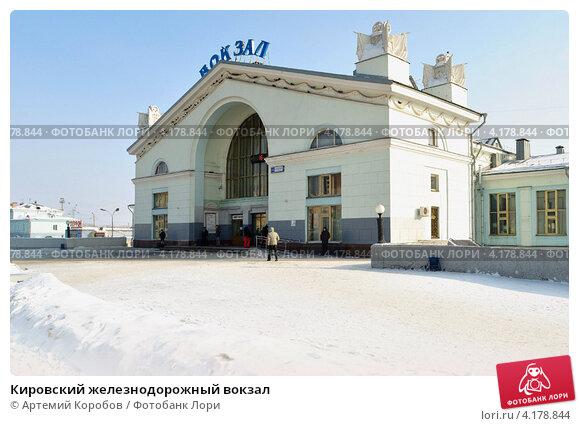 справочная железнодорожного вокзала кирова Эко едва