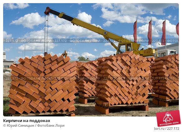 Кирпичи на поддонах, фото № 227172, снято 29 августа 2007 г. (c) Юрий Синицын / Фотобанк Лори