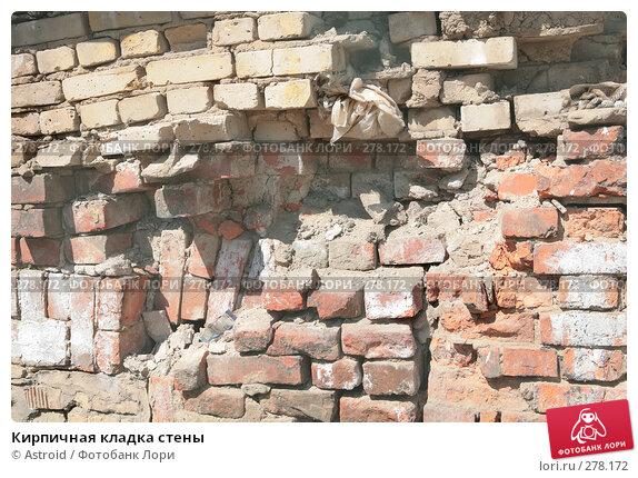 Купить «Кирпичная кладка стены», фото № 278172, снято 8 мая 2008 г. (c) Astroid / Фотобанк Лори
