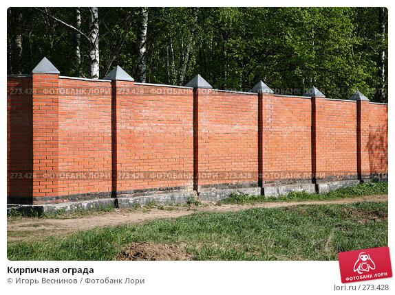 Кирпичная ограда, фото № 273428, снято 4 мая 2008 г. (c) Игорь Веснинов / Фотобанк Лори