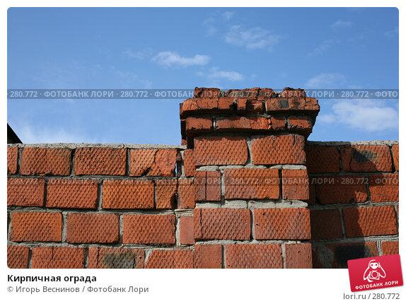 Купить «Кирпичная ограда», фото № 280772, снято 10 мая 2008 г. (c) Игорь Веснинов / Фотобанк Лори