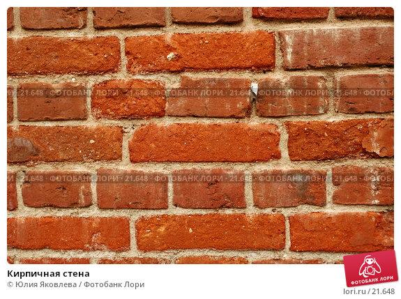 Кирпичная стена, фото № 21648, снято 9 августа 2006 г. (c) Юлия Яковлева / Фотобанк Лори