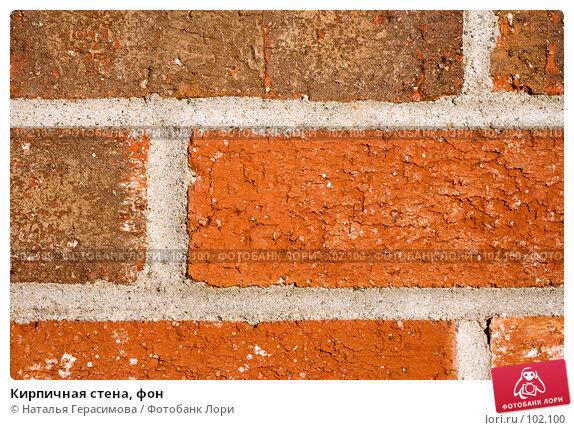 Кирпичная стена, фон, фото № 102100, снято 27 апреля 2017 г. (c) Наталья Герасимова / Фотобанк Лори