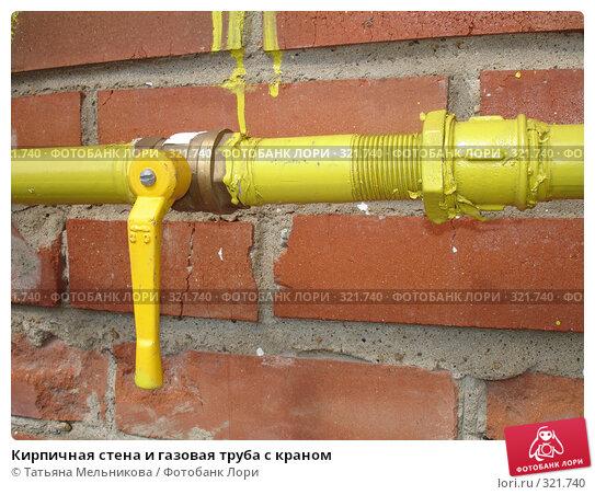 Кирпичная стена и газовая труба с краном, фото № 321740, снято 13 июня 2008 г. (c) Татьяна Мельникова / Фотобанк Лори
