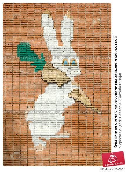 Кирпичная стена с нарисованным зайцем и морковкой, фото № 296268, снято 30 марта 2008 г. (c) Арестов Андрей Павлович / Фотобанк Лори