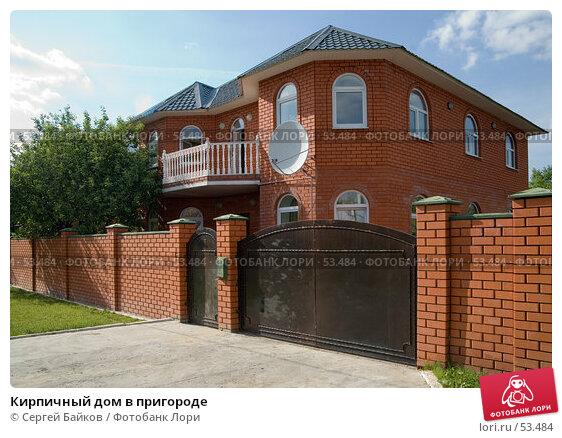 Купить «Кирпичный дом в пригороде», фото № 53484, снято 5 июня 2007 г. (c) Сергей Байков / Фотобанк Лори