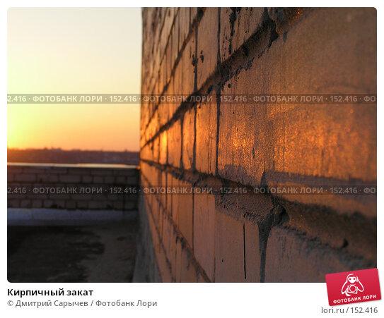 Кирпичный закат, фото № 152416, снято 12 апреля 2005 г. (c) Дмитрий Сарычев / Фотобанк Лори