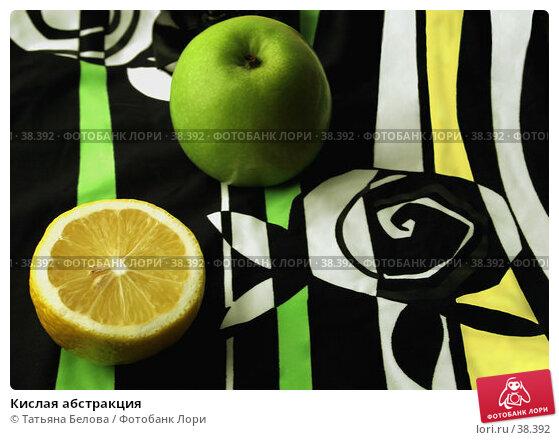 Купить «Кислая абстракция», эксклюзивное фото № 38392, снято 1 марта 2006 г. (c) Татьяна Белова / Фотобанк Лори