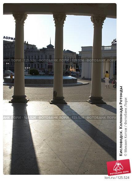 Купить «Кисловодск. Колоннада Ротонды», фото № 125524, снято 15 июля 2006 г. (c) Михаил Котов / Фотобанк Лори