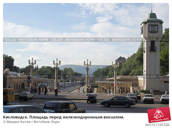Купить «Кисловодск. Площадь перед железнодорожным вокзалом.», фото № 125520, снято 15 июля 2006 г. (c) Михаил Котов / Фотобанк Лори