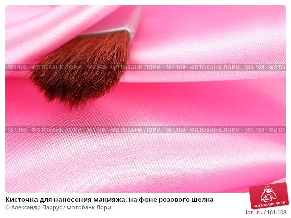 Кисточка для нанесения макияжа, на фоне розового шелка, фото № 161108, снято 25 июня 2007 г. (c) Александр Паррус / Фотобанк Лори