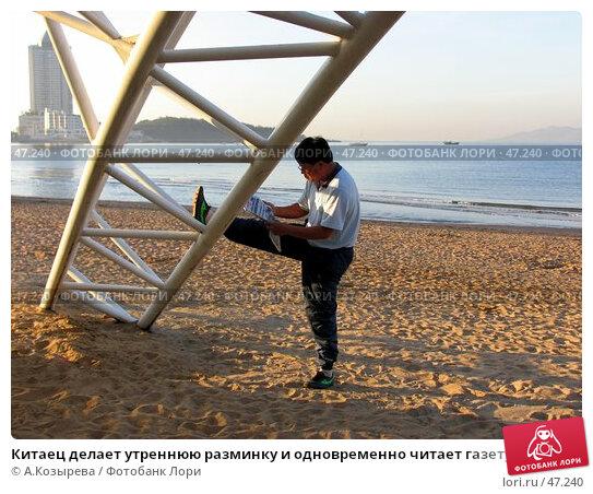 Китаец делает утреннюю разминку и одновременно читает газету, фото № 47240, снято 22 июня 2017 г. (c) A.Козырева / Фотобанк Лори