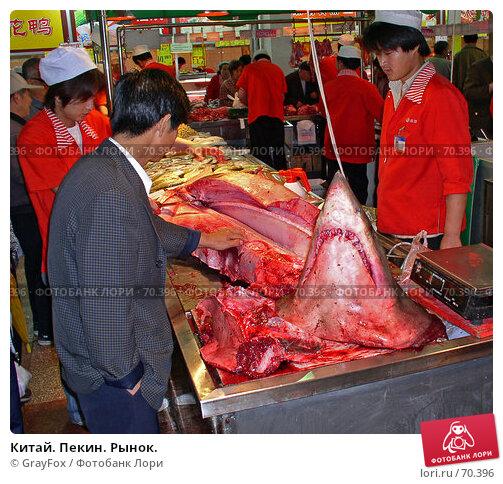 Китай. Пекин. Рынок., фото № 70396, снято 15 апреля 2004 г. (c) GrayFox / Фотобанк Лори