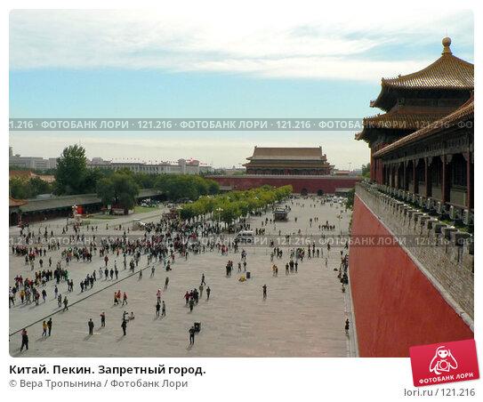 Купить «Китай. Пекин. Запретный город.», фото № 121216, снято 16 декабря 2017 г. (c) Вера Тропынина / Фотобанк Лори
