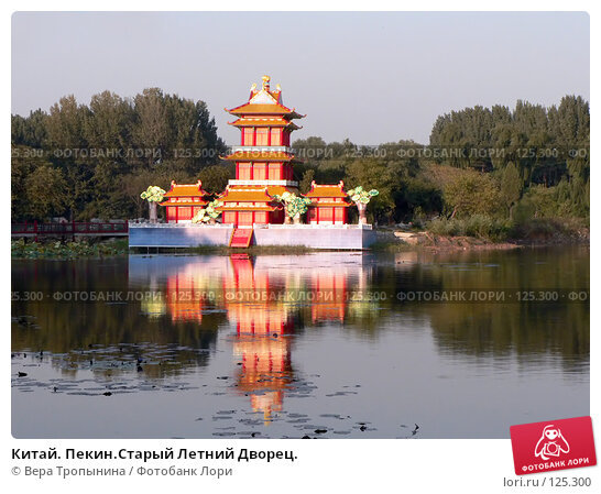 Купить «Китай. Пекин.Старый Летний Дворец.», фото № 125300, снято 22 апреля 2018 г. (c) Вера Тропынина / Фотобанк Лори