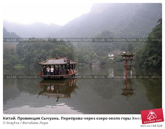 Китай. Провинция Сычуань. Переправа через озеро около горы Эмей., фото № 64528, снято 14 октября 2004 г. (c) GrayFox / Фотобанк Лори