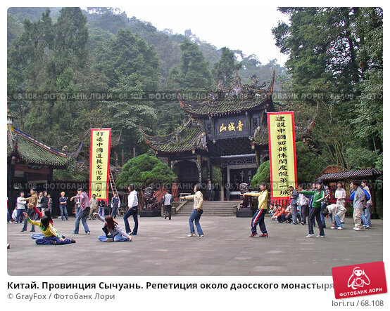 Китай. Провинция Сычуань. Репетиция около даосского монастыря., фото № 68108, снято 14 октября 2004 г. (c) GrayFox / Фотобанк Лори