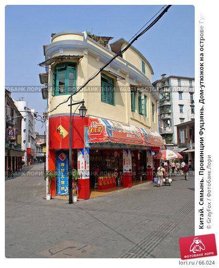 Китай. Сямынь. Провинции Фуцзянь. Дом-утюжок на острове Гулангъю., фото № 66024, снято 20 октября 2004 г. (c) GrayFox / Фотобанк Лори