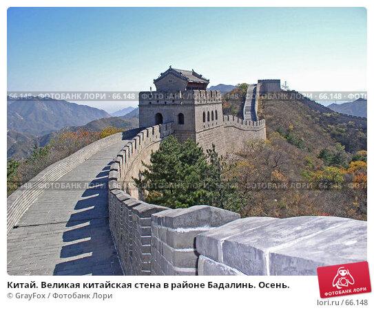 Купить «Китай. Великая китайская стена в районе Бадалинь. Осень.», фото № 66148, снято 21 октября 2004 г. (c) GrayFox / Фотобанк Лори