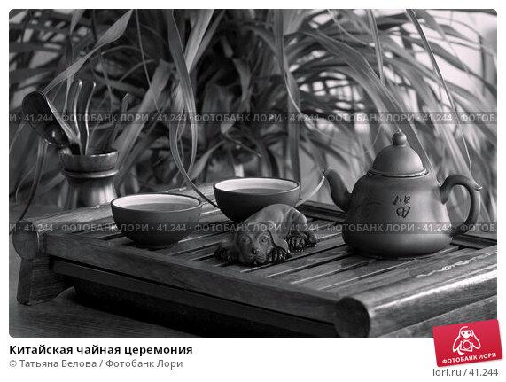 Китайская чайная церемония, эксклюзивное фото № 41244, снято 20 января 2007 г. (c) Татьяна Белова / Фотобанк Лори