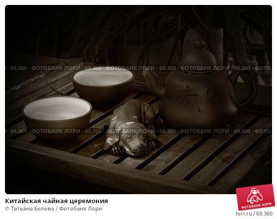 Китайская чайная церемония, эксклюзивное фото № 69360, снято 20 января 2007 г. (c) Татьяна Белова / Фотобанк Лори