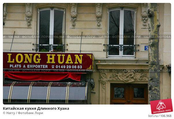 Китайская кухня Длинного Хуана, фото № 106968, снято 26 февраля 2006 г. (c) Harry / Фотобанк Лори