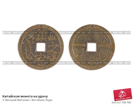 Купить «Китайская монета на удачу», фото № 109760, снято 27 апреля 2018 г. (c) Виталий Матонин / Фотобанк Лори