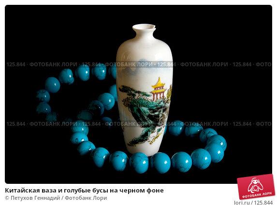 Китайская ваза и голубые бусы на черном фоне, фото № 125844, снято 12 июля 2007 г. (c) Петухов Геннадий / Фотобанк Лори