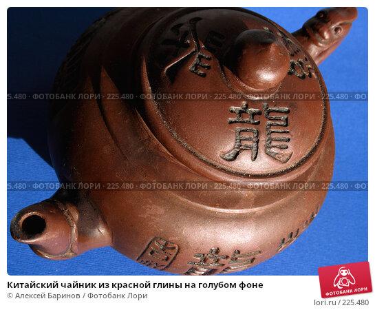 Китайский чайник из красной глины на голубом фоне, фото № 225480, снято 22 февраля 2008 г. (c) Алексей Баринов / Фотобанк Лори