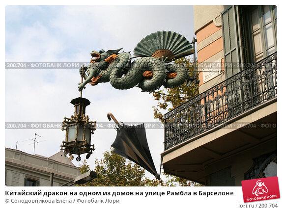 Китайский дракон на одном из домов на улице Рамбла в Барселоне, фото № 200704, снято 23 сентября 2005 г. (c) Солодовникова Елена / Фотобанк Лори