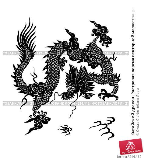 Китайский дракон. Растровая версия векторной иллюстрации, иллюстрация № 214112 (c) Ольга С. / Фотобанк Лори