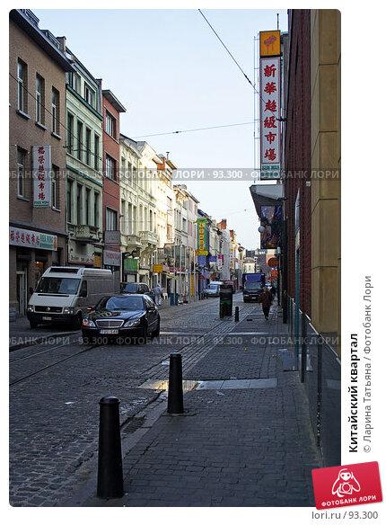 Китайский квартал, фото № 93300, снято 27 сентября 2007 г. (c) Ларина Татьяна / Фотобанк Лори
